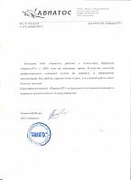 ЗАО «АВИАТОС»